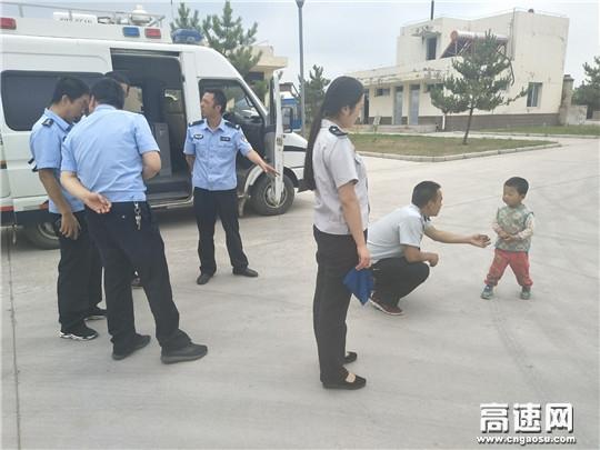 甘肃:西峰所凤口匝道收费站爱心救助走失儿童