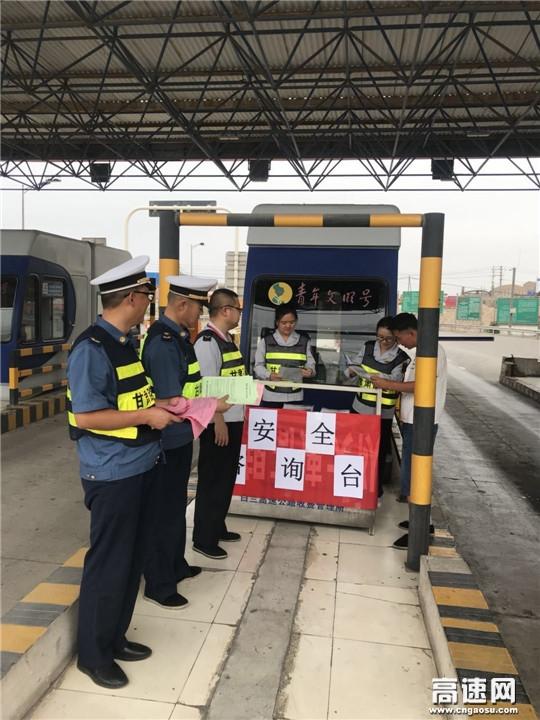 甘肃:白兰高速白银东收费站做好安全生产宣传咨询工作