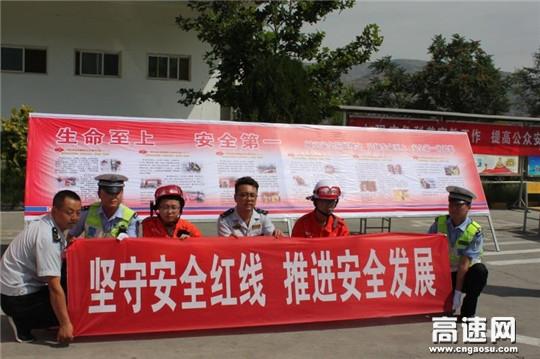 甘肃:甘谷高速公路收费管理所开展安全生产宣传咨询日活动