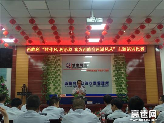 甘肃:西峰所庆阳南收费站多措并举推动作风建设年活动再上台阶