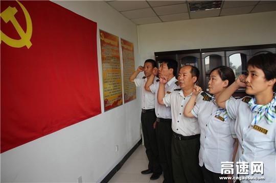 """河北:石安高速邯郸收费站党支部开展迎""""七一""""主题党日活动"""