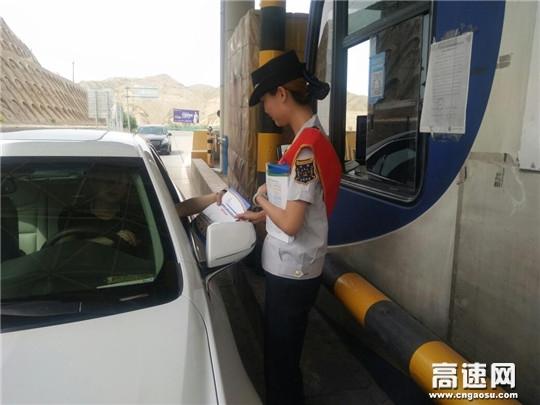 甘肃:白兰高速水阜收费站开展2018年安全生产月宣传咨询活动