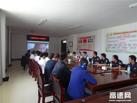 贵州高速集团水城中心组织开展6月份廉政宣讲