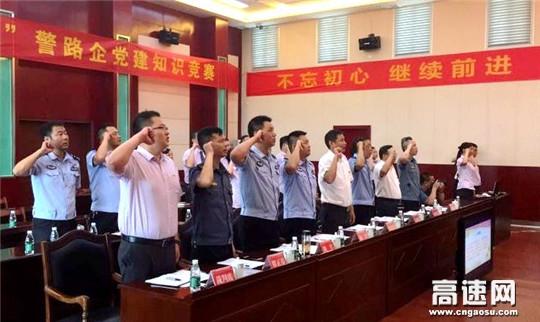 湖北:葛洲坝高速举行警路企党建知识竞赛迎七一