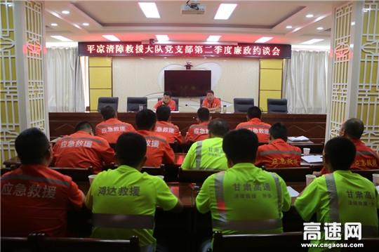 """甘肃高速公路平凉清障救援大队""""三会合一""""提升工作效能"""