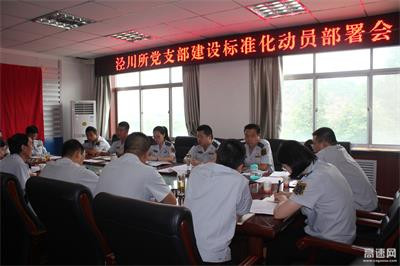 甘肃:泾川所党支部召开庆祝建党九十七周年党员大会