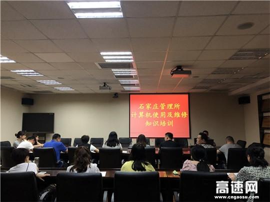河北:石安高速石家庄所普及计算机基础知识提高工作效率