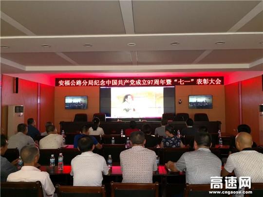 """江西:安福公路分局""""庆七一""""党员大会顺利召开"""