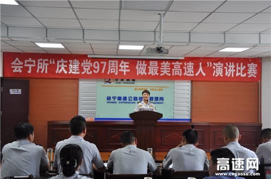 """甘肃:会宁所开展""""庆建党97周年 做最美高速人""""演讲比赛"""