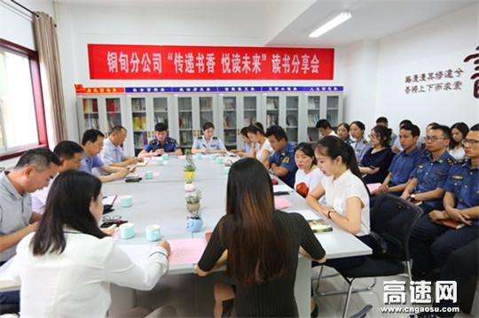 """陕西高速集团铜旬分公司举办""""传递书香 悦读未来""""读书分享会"""
