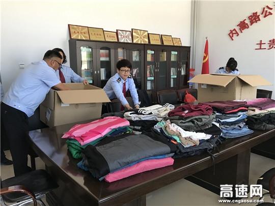 """内蒙古高路公司土贵乌拉收费所积极开展""""捐衣捐物""""公益活动"""