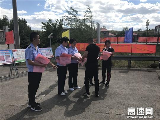 """内蒙古高路公司土贵乌拉收费所积极开展""""安全生产月"""" 活动"""
