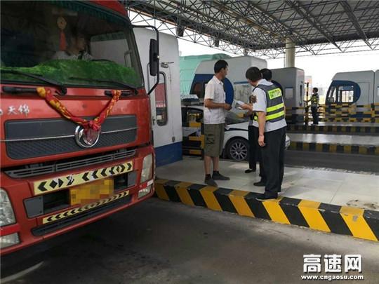 甘肃:白兰高速白银东收费站查获一辆长期降型逃费车辆