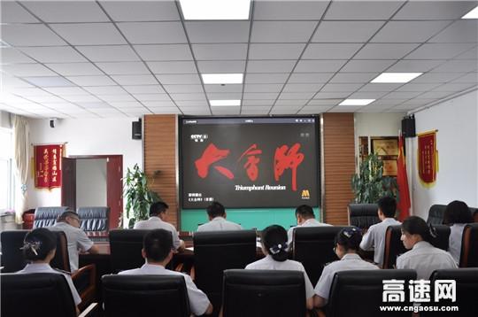 甘肃:会宁所党支部组织干部职工观看党史教育电影《大会师》