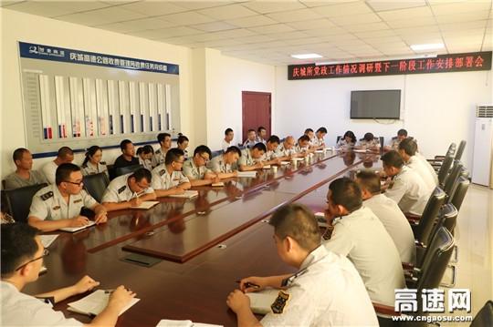 """甘肃:庆城收费所""""六个抓手""""推进下半年安全管理工作"""