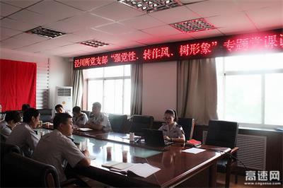 甘肃:泾川所全面落实党建对标提质助推党支部建设标准化工作稳定启动