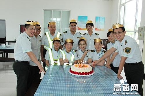河北高速临漳主线站工会为职工举办集体生日