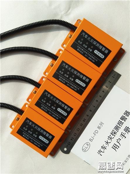 纯电动客车锂动力电池组专用火灾探测报警器