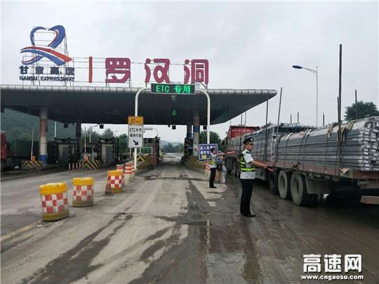 甘肃:泾川收费所积极部署兰洽会保畅工作