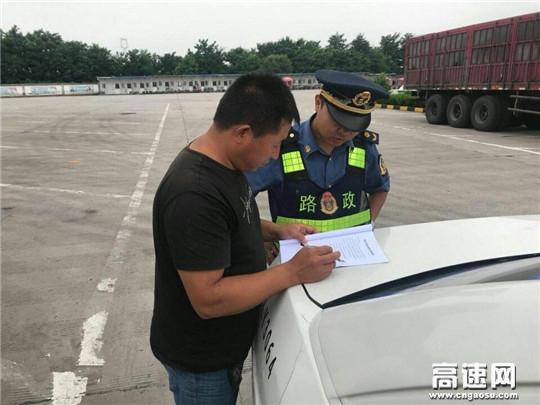 陕西高速黄陵路政中队开展路政行政执法满意度问卷调查