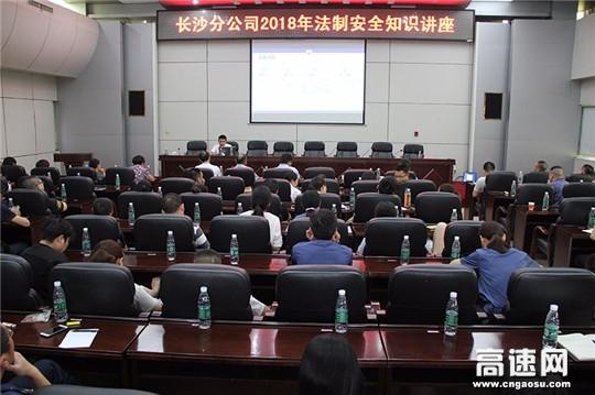 【理事资讯】湖南:现代投资长沙分公司开展2018年法律安全知识培训
