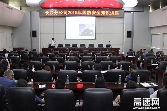 【理事资讯】湖南:现代投资长沙分公司举办2018年国防安全知识讲座