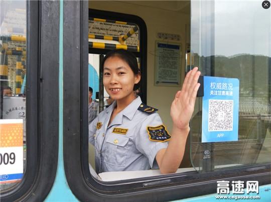 甘肃:庆城所太白主线收费站持续推进文明服务培训工作初显成效