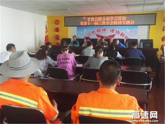 四川甘孜州公路管理局掀起学习贯彻落实省委十一届三次全会精神的高潮