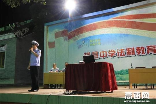 广西高支十三大队深入横县中学开展交通安全主题宣讲活动