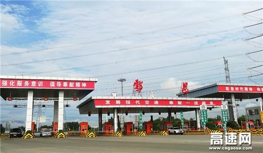 陕西西汉高速户县收费站正式更名为�邑