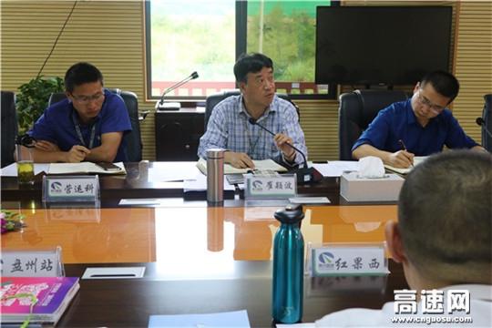 贵州高速集团水城营运管理中心开展2018年上半年廉政集体约谈