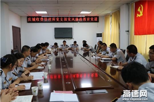 甘肃:庆城所党支部组织开展党风廉政建设专题教育党课讲座