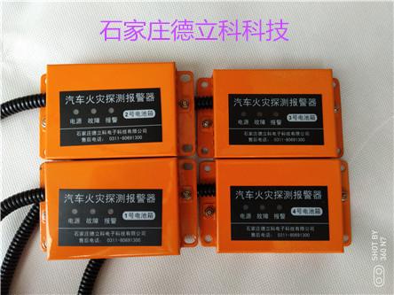 供应丹东混合动力物流车专用火灾报警器装置
