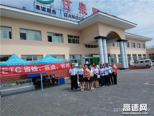 甘肃:宝天收费所持续推进ETC宣传推广月活动