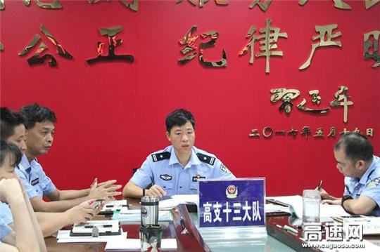 广西高支直属十三大队召开警示教育专题会加强队伍规范化管理