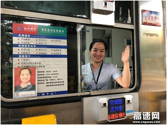 【理事资讯】湖南:现代投资潭耒分公司新塘收费站的微笑服务