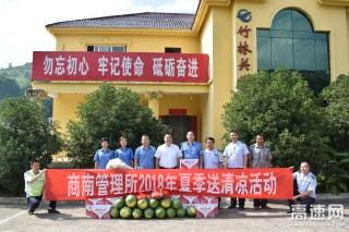 陕西交通集团商界分公司商南管理所开展2018年夏季送清凉活动