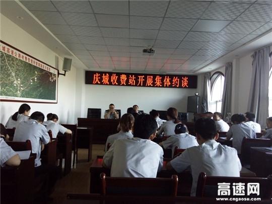 甘肃:庆城所庆城收费站开展集体廉政约谈