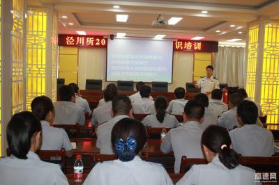 甘肃:泾川所加强消防安全培训,提升职工安全意识