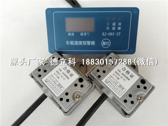南昌汽车蓄电池舱温度报警器厂家,汽车温度报警器价格优惠