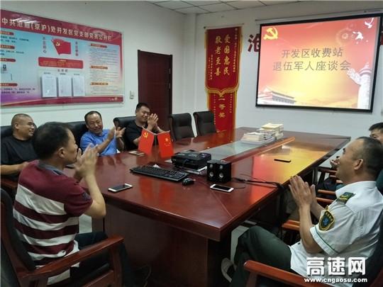 """河北:沧廊高速开发区收费站开展""""八一""""建军节座谈会活动"""