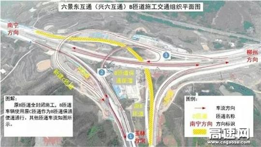 关于在G80广昆高速公路六景东互通实施交通管制措施的公告