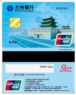 兰州陇原交通卡(非联名卡)介绍