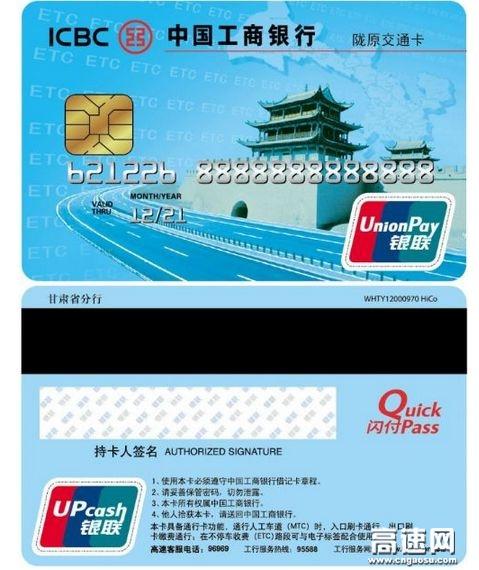 兰州陇原交通卡(联名卡)介绍