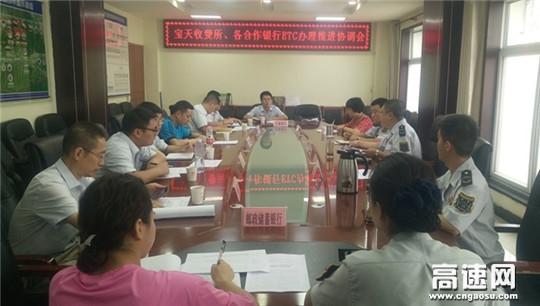 甘肃:宝天收费所组织合作银行召开ETC办理协调推进会
