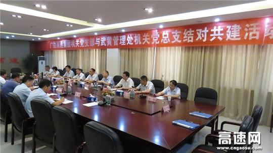 湖北:广晟高速与省交通运输厅武黄管理处联合开展基层党建共建活动