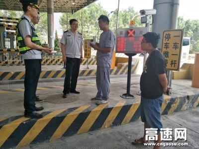 """甘肃:泾川所长庆桥收费站开展""""三查三促""""""""专项活动效果显著"""