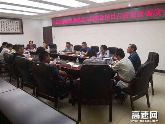 """江西安福公路分局""""五要求""""助推项目高质高效发展"""