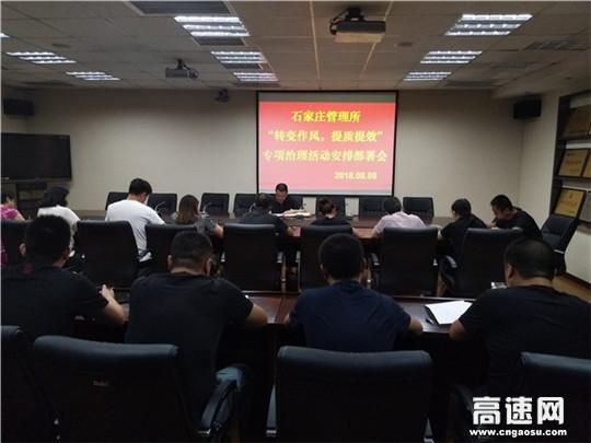 """河北:石安高速石家庄管理所召开 """"转变作风、提质提效""""专项治理活动安排部署会"""
