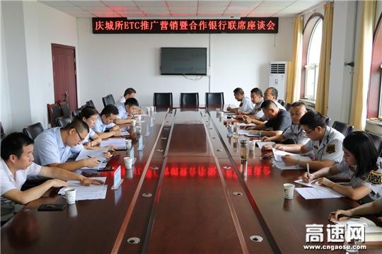 甘肃:庆城所召开ETC推广营销暨合作银行联席座谈会